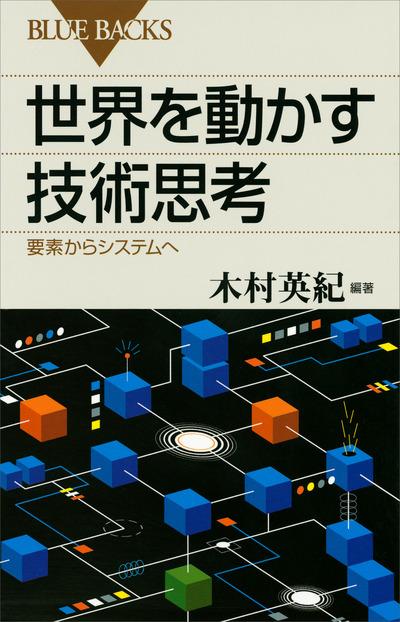 世界を動かす技術思考 要素からシステムへ-電子書籍