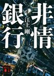 非情銀行-電子書籍