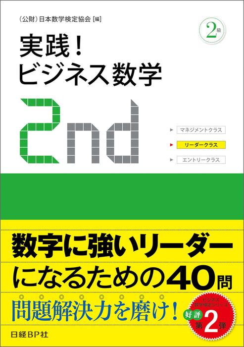 実践!ビジネス数学 2級(日経BP Next ICT選書)拡大写真