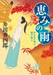 恵みの雨 かもねぎ神主 禊ぎ帳2-電子書籍