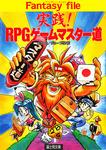 実践!RPGゲームマスター道-電子書籍