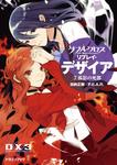 ダブルクロス The 3rd Edition リプレイ・デザイア3 孤影の死都-電子書籍