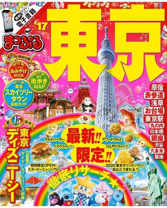 まっぷる 東京'17拡大写真