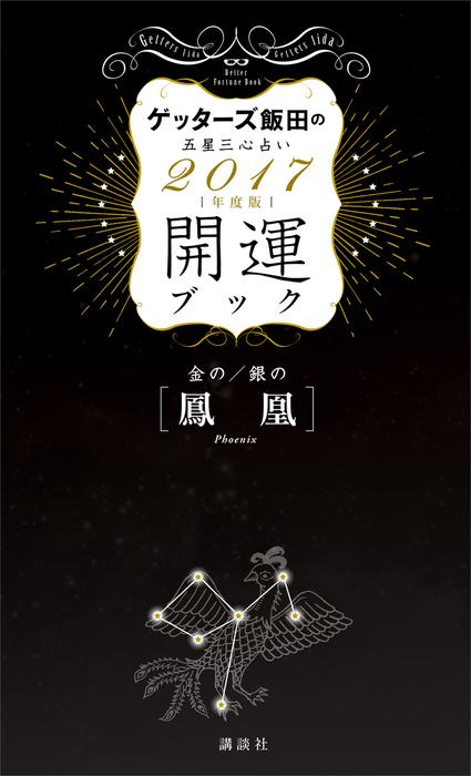 ゲッターズ飯田の五星三心占い 開運ブック 2017年度版 金の鳳凰・銀の鳳凰拡大写真
