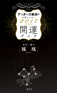 ゲッターズ飯田の五星三心占い 開運ブック 2017年度版 金の鳳凰・銀の鳳凰-電子書籍
