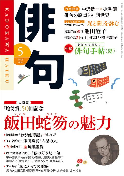 俳句 28年5月号-電子書籍-拡大画像