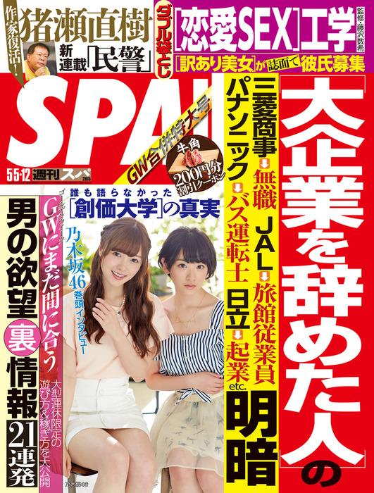週刊SPA! 2015/5/5・12合併号-電子書籍-拡大画像