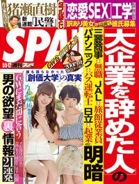週刊SPA! 2015/5/5・12合併号