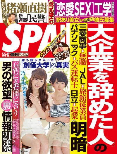 週刊SPA! 2015/5/5・12合併号-電子書籍