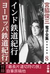 宮脇俊三 電子全集8 『インド鉄道紀行/ヨーロッパ鉄道紀行』-電子書籍