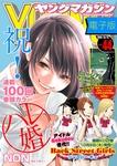 ヤングマガジン 2016年44号 [2016年10月3日発売]-電子書籍