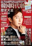 韓国時代劇歴史大全 2015年度版-電子書籍
