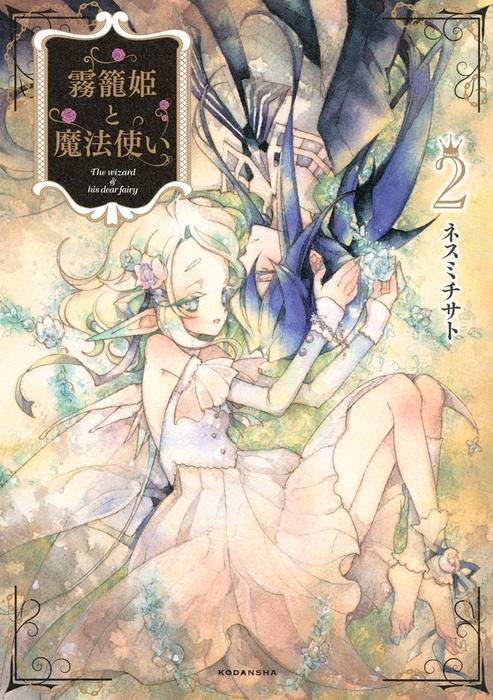 霧籠姫と魔法使い(2)-電子書籍-拡大画像