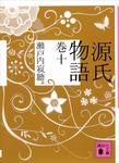 源氏物語 巻十-電子書籍