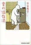 愛の保存法-電子書籍