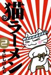 猫ラーメン 2巻-電子書籍