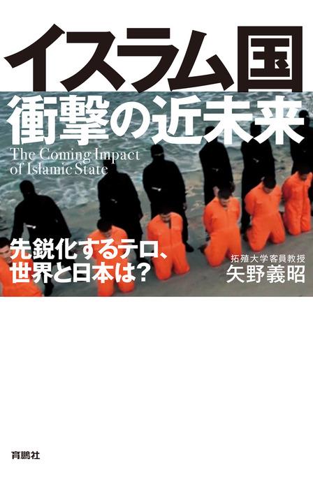 イスラム国衝撃の近未来-電子書籍-拡大画像