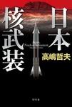 日本核武装-電子書籍