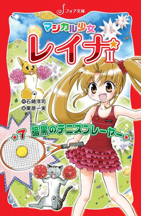 マジカル少女レイナ2 (7) 暗黒のテニスプレーヤー拡大写真