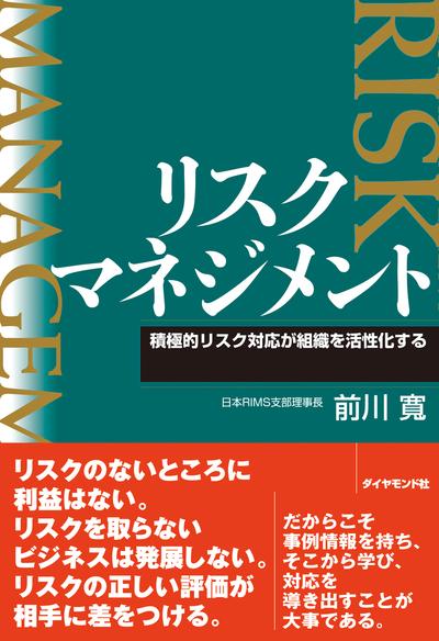 リスクマネジメント-電子書籍