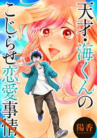 天才・海くんのこじらせ恋愛事情 分冊版 / 16