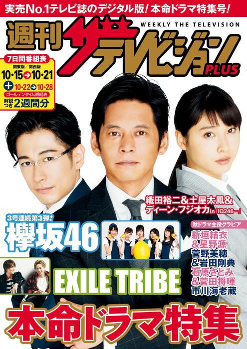 週刊ザテレビジョン PLUS 2016年10月21日号拡大写真