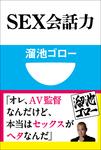 SEX会話力(小学館101新書)-電子書籍