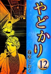 やどかり (12) 虚飾の蝶-電子書籍