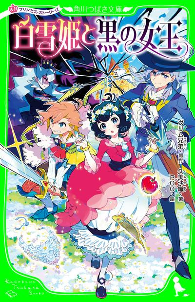 プリンセス・ストーリーズ 白雪姫と黒の女王-電子書籍