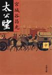 太公望(中)-電子書籍