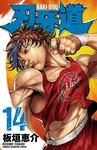 刃牙道 14-電子書籍