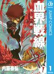 血界戦線―魔封街結社― 1-電子書籍