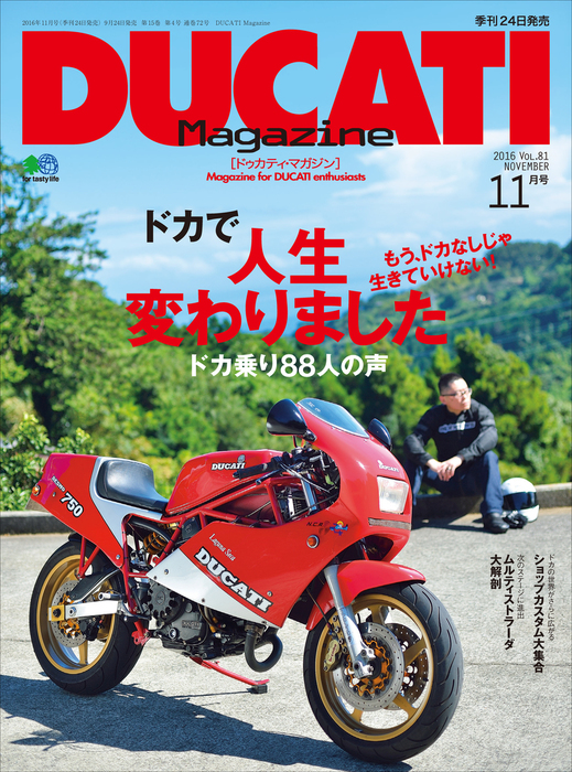 DUCATI Magazine Vol.81 2016年11月号-電子書籍-拡大画像