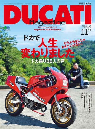 DUCATI Magazine Vol.81 2016年11月号-電子書籍