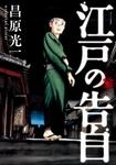 江戸の告白-電子書籍
