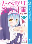 たべかけ福音計画~Dear Succubus Sister~ 1-電子書籍