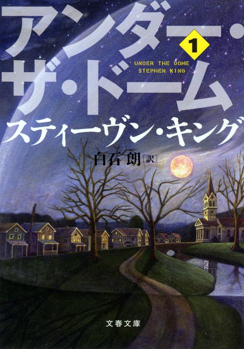 アンダー・ザ・ドーム(1)-電子書籍-拡大画像