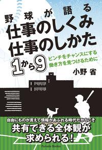 野球が語る仕事のしくみ仕事のしかた 1から9-電子書籍
