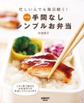 手間なしシンプルお弁当-電子書籍