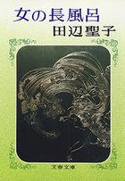 女の長風呂(文春文庫)