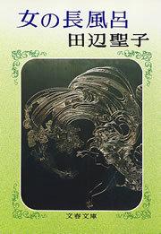 女の長風呂 I-電子書籍