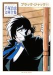 ブラック・ジャック(11)-電子書籍