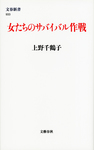 女たちのサバイバル作戦-電子書籍