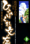 ひょぼくれ文左 2-電子書籍