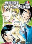 未来冒険チャンネル5 Vol.3-電子書籍