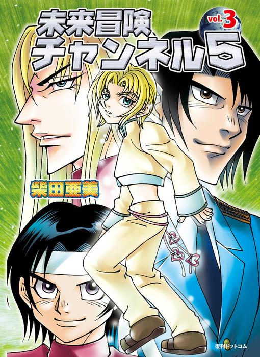 未来冒険チャンネル5 Vol.3拡大写真