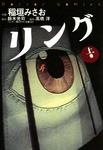リング上巻-電子書籍
