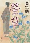 螢草-電子書籍
