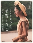 とっておきの美智子さま  「平凡」が見た若き日の素顔-電子書籍
