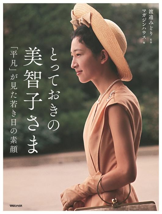 とっておきの美智子さま  「平凡」が見た若き日の素顔拡大写真